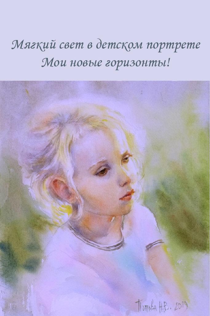 Заставка Акварельная взвесь - Картина Акварель 28х38 Написана Наталией Поповой - Профессиональным Художником в 2019 году