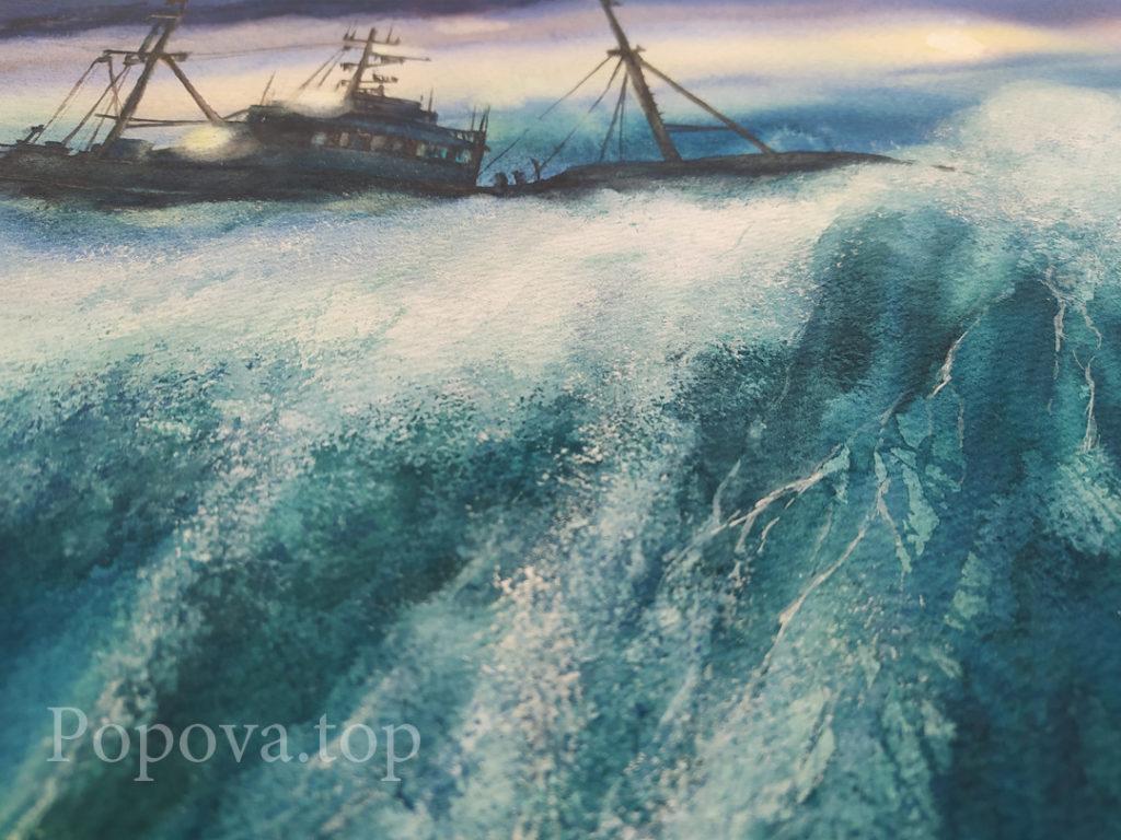 Пережить шторм 2 Фрагмент Картины Акварель 38х56 Наталия Попова - Профессиональный Художник 2020 год