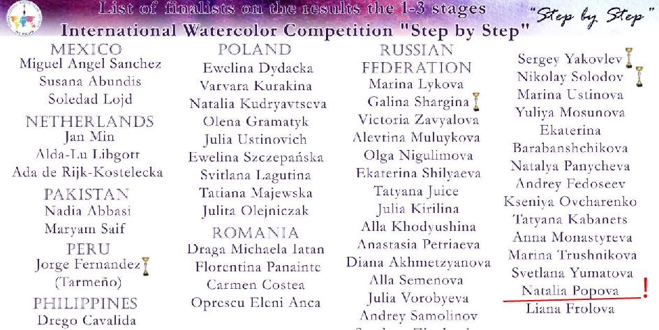 В выставке художников Step by Step - Наталия Попова - Профессиональный Художник вышла в финал 2020 год